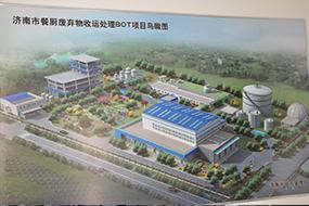 济南市第二生活垃圾综合处理厂项目