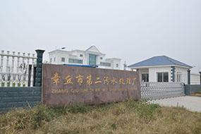 章丘市第二污水处理厂工程