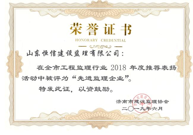 热烈祝贺我公司在济南市建设LOVEBET爱博体育官网协会 2018年度表扬先进暨先进经验交流会喜获殊荣