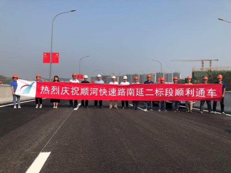 热烈祝贺由我公司LOVEBET爱博体育官网的济南市顺河快速路南延工程 地面道路及跨线桥正式通车